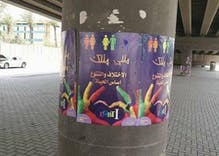 Supportive posters appear in Baghdad